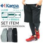 コンプレッション タイツ メンズ ブランド Kaepa ケイパ ショートパンツ セット スパッツ ランニング