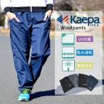 Kaepa ケイパ ウインドパンツ メンズ 吸水速乾 メッシュ UVカット 再帰反射 ドライ イージー