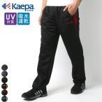 ジャージパンツ メンズ ケイパ Kaepa ブリスター ジャージ UVカット 吸水速乾 UV対策 速乾 ドライ