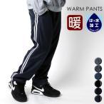 ウインドパンツ メンズ ウインドパンツ 裏フリース 防寒パンツ ボトムス イージーパンツ トレーニング ランニング