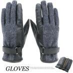手袋 メンズ グローブ スマートフォン対応 防寒 暖かい あったか 防風 ヘリンボーン