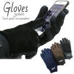 手袋 メンズ 画像
