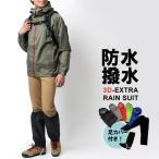 レインウェア メンズ 裏メッシュ 防水 撥水加工 上下セット 足カバー付き レインコート 雨具 カッパ