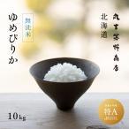 無洗米 北海道産ゆめぴりか 10kg(5kg×2袋) 上川・空知地区産限定 白米 令和元年産 送料無料