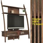 DEEP LATTICE (ディープ ラティス) テレビ台 テレビボード 幅135 取っ手なしタイプ(マルキンオリジナル・独占販売)