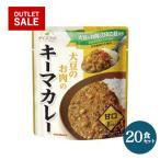 アウトレット 訳あり ダイズラボ キーマカレー【甘口】 20食セット