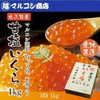 【いくら】【北三陸直送】極上塩いくら3特1kg 【木箱入】
