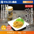 【北三陸直送】甘塩うに(60g)塩のみで味付け無添加!!