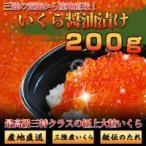 【いくら】【北三陸直送】いくら醤油漬け3特 200g×3箱(計600g)