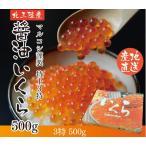 【いくら】【北三陸直送】いくら醤油漬け3特 500g