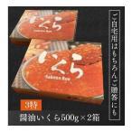 Salmon Roe - 【いくら】【北三陸直送】いくら醤油漬け3特 500g×2箱(計1kg)