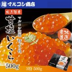 【いくら】【北三陸直送】極上甘塩いくら3特500g 食塩のみで味付け!!無添加!!