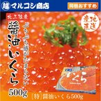 Salmon Roe - 【いくら】【北三陸直送】「訳あり」 いくら醤油漬け 500g【業務用】【ご自宅用】
