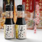 ホタテ 魚醤 ほたて魚醤油 80g 北海道産ホタテ貝 醤油 無添加