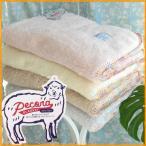 ペコラ ブランケット PECORA 羊のようにふわふわ肌触り 両面ボアの軽い膝掛け お昼寝サイズ Lサイズ(140cm×100cm)