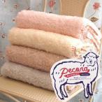 ペコラ ブランケット PECORA 羊のようにふわふわ肌触り Sサイズ (100cm×70cm)