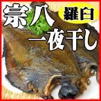 【送料無料】北海道羅臼産!宗八ガレイ一夜干し!2枚入り×3パック!知床の海で獲れた味の良いソウハチカレイです。