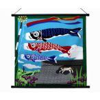 タペストリー 壁掛け 掛軸 ミケと鯉のぼり 三毛猫みけの夢日記 5月