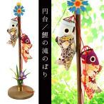 【鯉の滝登り】五月人形  ちりめん細工 室内鯉のぼり 端午の節句 五月飾り 初節句