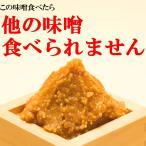 味噌 調味料 天然醸造 みそ 300g 500ポイント消化 送料無料 グルテンフリー味噌 低糖質 糖質オフ 糖質糖質