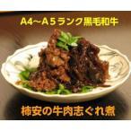 三重黒毛和牛 牛肉しぐれ煮 (椎茸&きくらげ入り 各140g)木箱ギフト商品