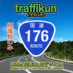 国道176号  道路標識 ミニチュア トラフィックン  標識板のみ  おにぎり形  国道シリーズ  本物同素材、同デザインのミニチュア標識