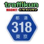 都道318号  通称環七 道路標識ミニチュア マグネット 大蔵製作所