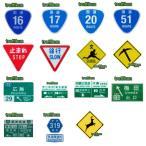 送料無料 新商品 多数アリ 道路標識 ミニチュア マグネット・ステッカー   本物同素材、同デザインのマグネット