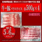 冷凍 焼肉セット 牛バラスライス & 豚バラスライス (各500g×4パック) 厚切りなので焼肉やバーベキューに 牛肉 真空パック 小分け