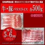 冷凍 焼肉セット 牛バラスライス & 豚バラスライス (各500g) 厚切りなので焼肉やバーベキューに 牛肉 真空パック 小分け カルビ 牛