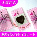 ありがとうチョコレート<業務用>500g(中身ハート型チョコ)