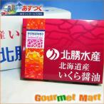 いくら醤油漬け 250g×20箱 北海道産 イクラ 道東 秋鮭完熟卵使用 北海道産品 お歳暮 ギフト