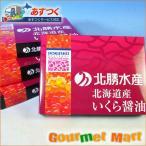 北海道産 いくら醤油漬け 250g×4箱セット 贈り物 ギフト