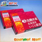 北海道産 いくら醤油漬け 250g×2箱セット 贈り物 ギフト