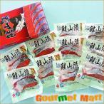 海鮮ギフトセット(45)北海道産 秋鮭 銀聖山漬け切り身 新巻鮭