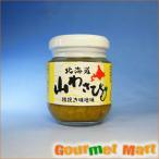 北海道産 山わさび 粗挽き味噌味