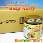 ショッピング作り方 北海道 札幌スープカレー ベル食品 スープカレーの作り方 北海道土産