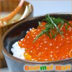 いくら醤油漬け 250g×1箱 北海道産 イクラ 道東 秋鮭完熟卵使用 北海道産品 お歳暮 ギフト