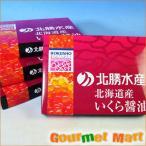 いくら醤油漬け 250g×4箱 北海道産 イクラ 道東 秋鮭完熟卵使用 北海道産品 お歳暮 ギフト
