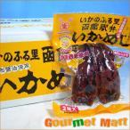 函館駅弁名物 いか飯 レトルト2尾パック16袋セット