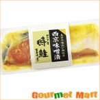 北海道 王子サーモン 時鮭 西京味噌漬