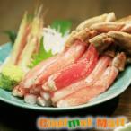 お刺身用 生ズワイガニポーション[Lサイズ]1kg詰合せ かに/カニ/蟹/ポーション/鍋/むき身