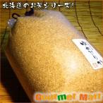 ゆめぴりか 玄米 20kg 北海道産 お米シリーズ
