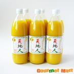 父の日 ギフト 北海道産 黄色いトマトジュース 極み天地人 1L×6本セット