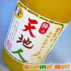 母の日 ギフト 北海道産 黄色いトマトジュース 極み天地人 1L×12本セット