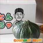 北海道栗山産 とことんかぼちゃ4玉入(1玉約2.5kg)