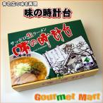 札幌ラーメン 味の時計台 4食 ギフトセット