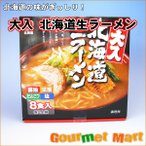 お取り寄せ ギフト 北海道生ラーメン大入り 8食セット(みそ・しょうゆ・しお・とんこつ)