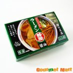 旭川ラーメン 蜂屋(はちや)醤油味