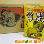 旭川ラーメン 小熊出没注意 バター醤油味